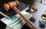Возмещение судебных расходов: вопросы и ответы (новая практика)