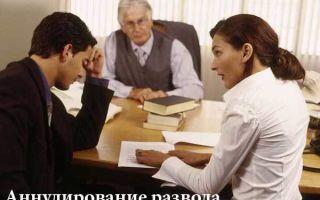 Можно ли аннулировать развод, как отменить: порядок действий, необходимые документы, отмена судебного решения, отказ от процедуры в ЗАГСе, советы юриста