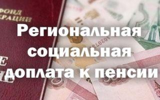 Может ли быть пенсия ниже прожиточного минимума в россии?