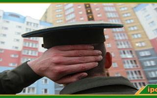 Военная ипотека — закон ФЗ 117 о накопительно-ипотечной системе жилищного обеспечения военнослужащих