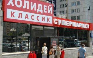 Поставщиков заставляют вернуть деньги за товар в обанкротившуюся сеть «Холидей»