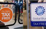 Что такое tax free и как им пользоваться туристам по закону?