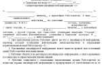 Соглашение о конфиденциальности и неразглашении информации