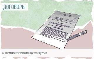Договор цессии между юридическими и физическими лицами — скачать образец