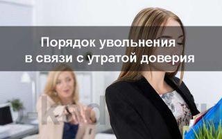 Увольнение по статье утрата доверия в 2021 году: процедура, последствия, запись в трудовой