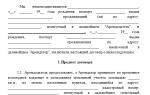 Субаренда земельного участка сельхозназначения (образец) — в 2021 году, сроки договора, порядок оплаты, сделка