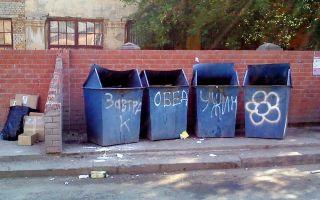 Кто отвечает за уборку мусора вокруг контейнеров