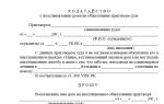 Отмена судебного приказа — образец заявления, срок отмены