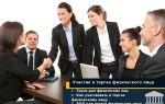 Как участвовать в торгах по банкротству: образец заявки для физических лиц, эцп, обучение
