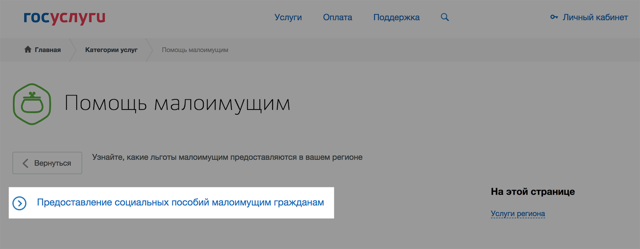 Кого признают малоимущими семьями по законам РФ?