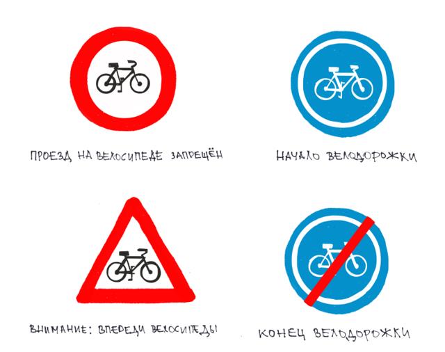 Что делать, если автомобили ездят по велодорожке, по закону?