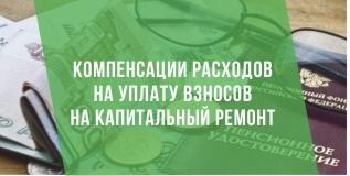 Льгота на оплату капремонта в 70 лет по законодательству