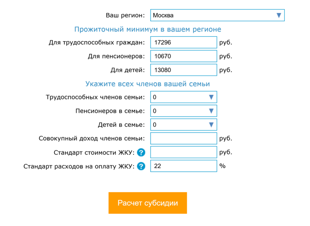 Влияет ли субсидия на размер пенсии по законам РФ?