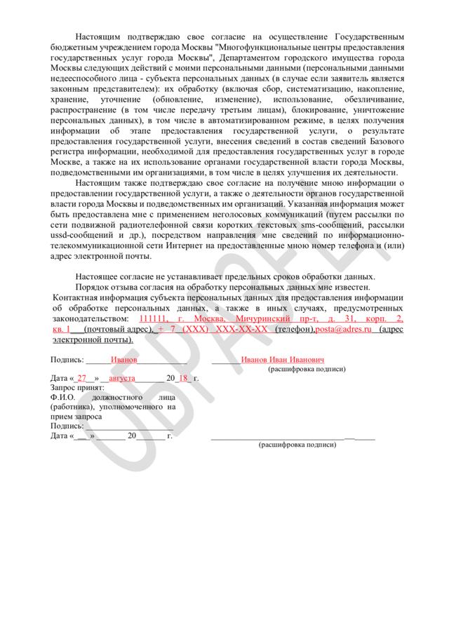 Отказ в приватизации квартиры из-за отсутствия регистрации