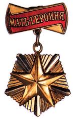 Можно ли получить медаль Мать-героиня по законам РФ?