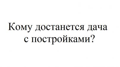 Как вернуть деньги за постройки на даче, по законам РФ?
