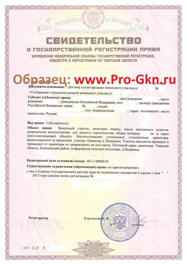 Юристы по земельным вопросам в Самаре бесплатно