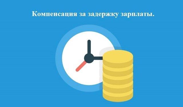 Компенсация при задержке зарплаты по закону
