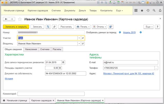 Расчет взносов в СНТ по законодательству в РФ