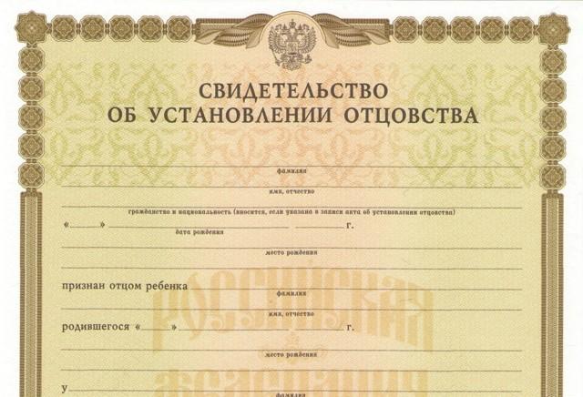 Алименты на ребенка вне брака: необходимые документы, размеры выплат, порядок получения алиментов, признание отцовства