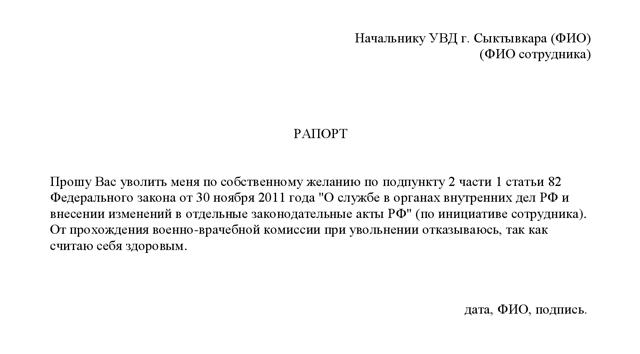 Рапорт на увольнение военнослужащего по контракту из ВС РФ: образец и форма документа