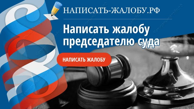 Жалоба на судью председателю суда: образец и сроки рассмотрения