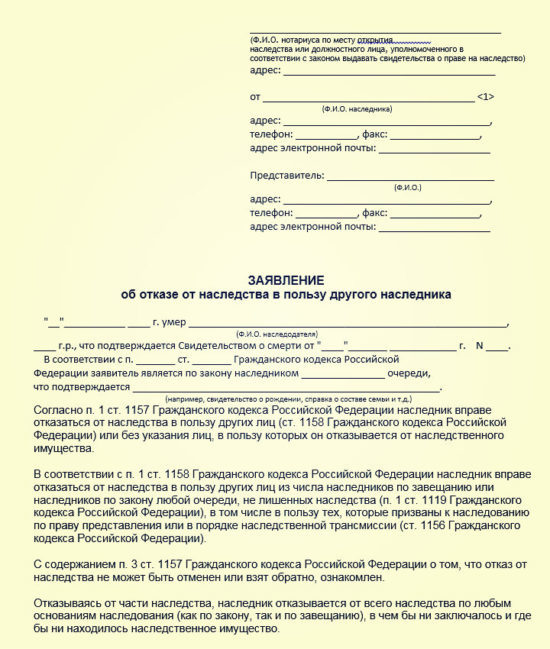 Отказ от наследства в пользу других лиц в 2021 году: из числа наследников по закону, документы, форма, образец