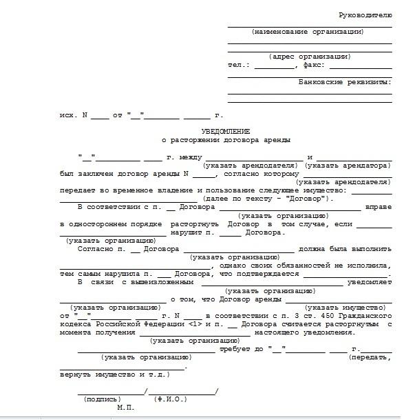 Как правильно расторгнуть договор: советы юриста