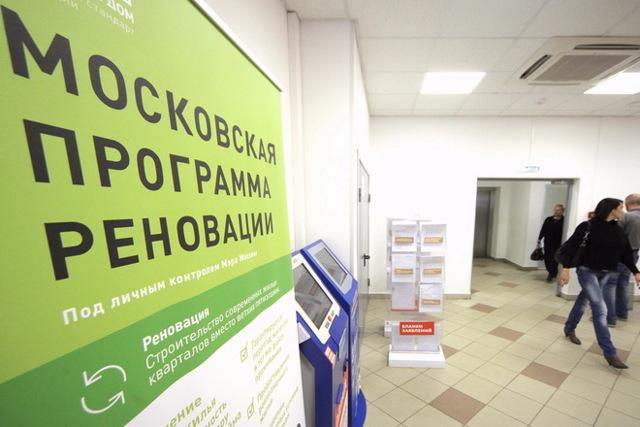 Первая волна реновации в Москве: списки пятиэтажек на снос, даты расселения в новые дома
