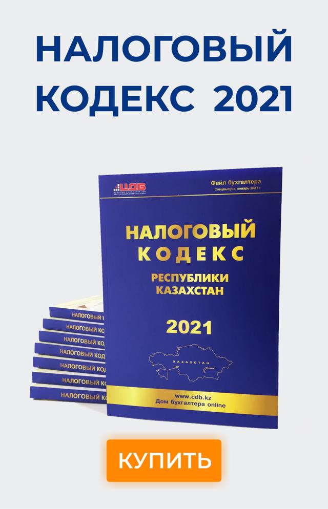 Налоговая амнистия для физических лиц в 2021 году