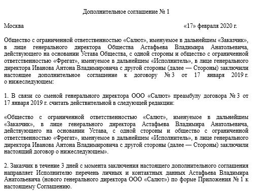 Информационное письмо о смене генерального директора