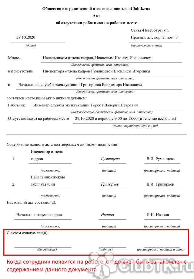Увольнение за прогул: пошаговая инструкция 2021, образцы документов