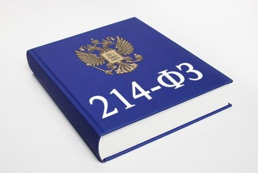 Как зарегистрировать Договор долевого участия (ДДУ), порядок действий, перечень документов для регистрации