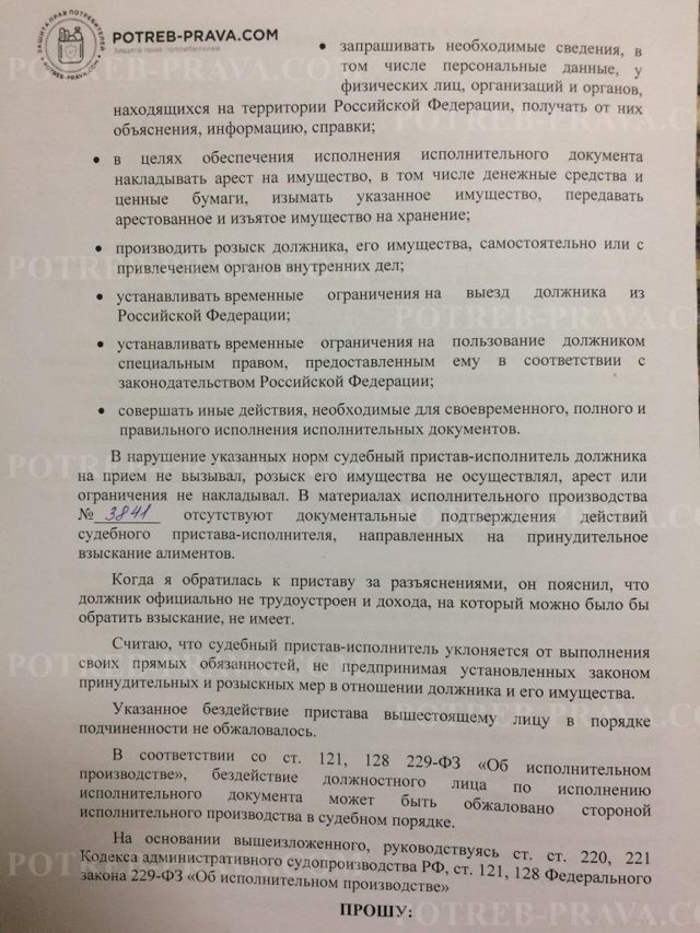 Обжалование действий судебного пристава исполнителя - образец заявления, сроки и порядок действий