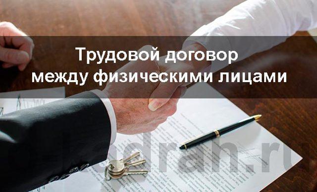 Трудовой договор между физическими лицами: образец, налоги