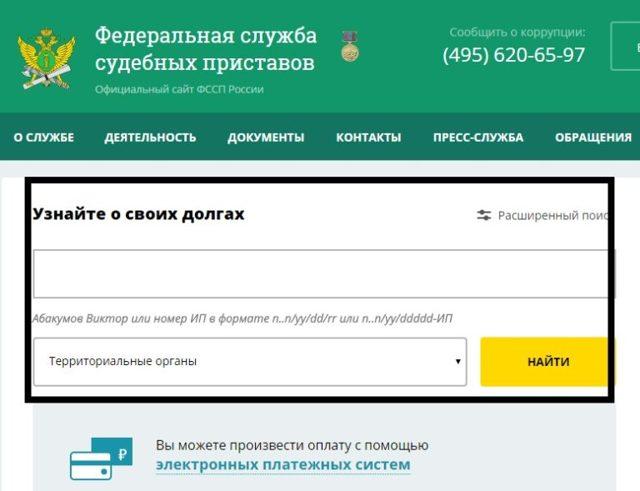 Узнать налог на имущество по ИНН. Оплата налога на имущество онлайн