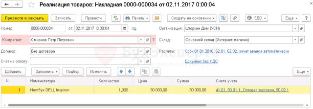 Учет эквайринговых операций при упрощенной схеме налогообложения