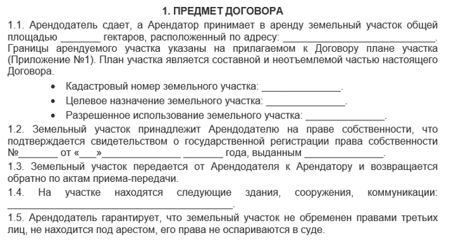 Договор аренды земельного участка, образец