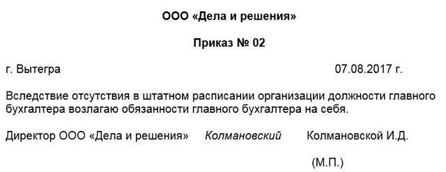 Приказ о возложении обязанностей главного бухгалтера на генерального директора