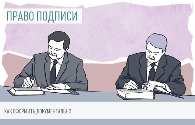 Доверенность на подписание договоров от имени юридического лица за директора образец
