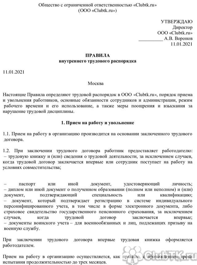 Правила внутреннего трудового распорядка 2021