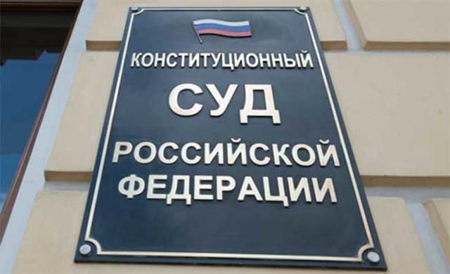 Институт разъяснения решения конституционного суда