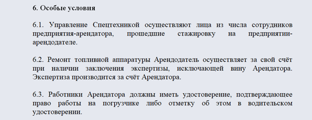 Договор аренды спецтехники
