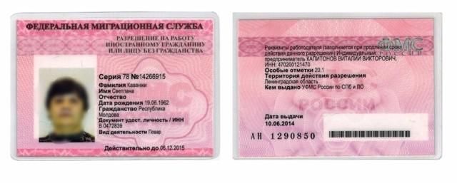 Как продлить миграционную карту без выезда гражданину Украины в 2021 году