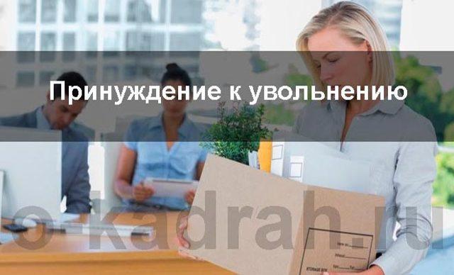 Принуждение к увольнению. Статья ТК РФ