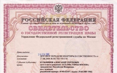 Государственная регистрация права собственности на квартиру в Росреестре, перечень документов, сроки регистрации