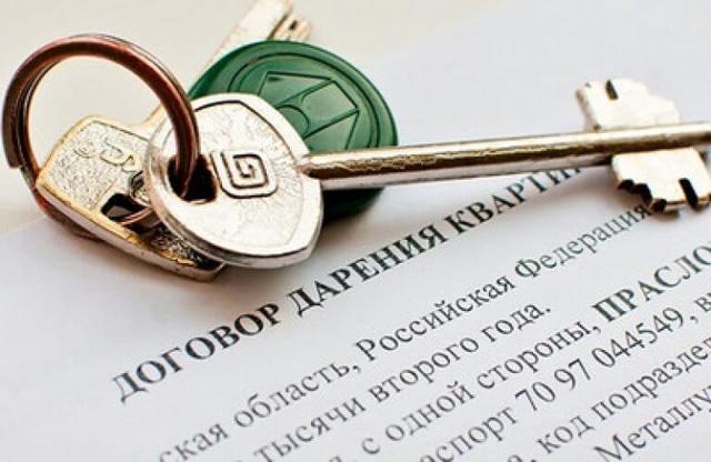 Регистрация договора дарения квартиры в Росреестре: перечень документов и порядок действий