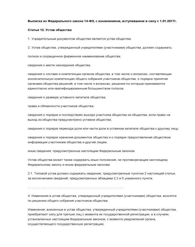 Учредительный договор ООО: образец с одним, двумя, тремя учредителями, обязательно ли необходим при создании организации, реквизиты и содержание