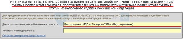 Подтверждение 0 ставки НДС при экспорте (порядок, декларация, таможенный союз)