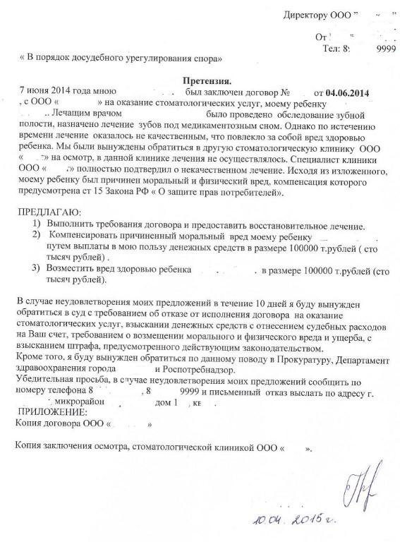 Образец претензии по договору поставки: помощь адвоката